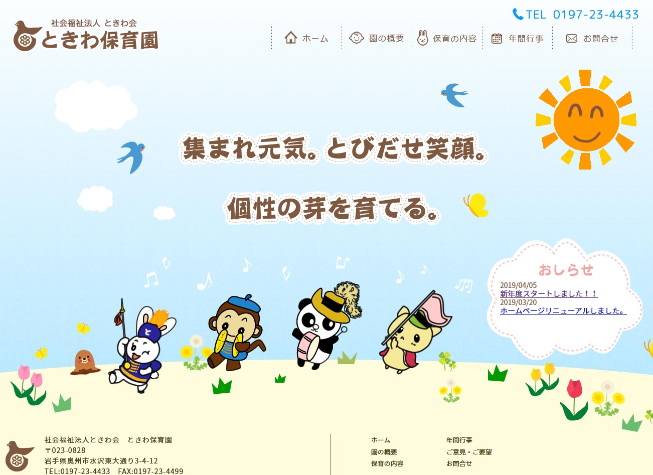 ときわ保育園.jpg