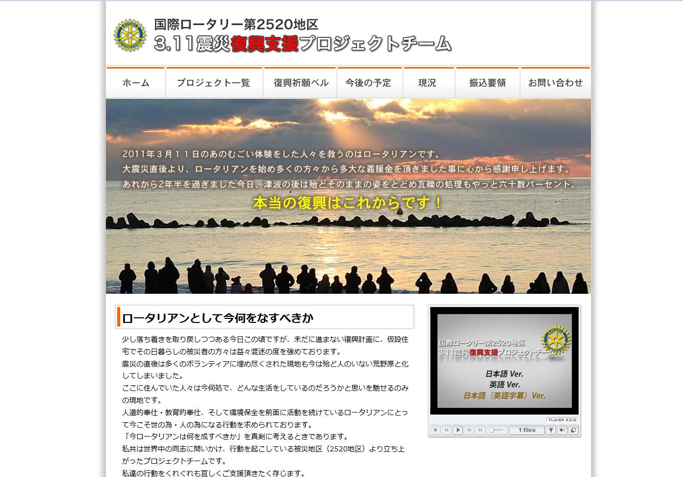 3.11震災復興支援プロジェクトチーム